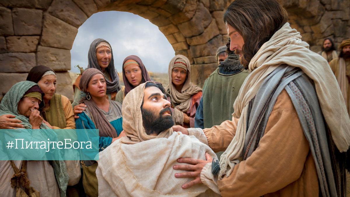 Питајте Бога - Зашто имамо искушења?